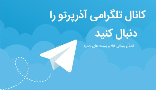 کانال تلگرامی آذرپرتو را دنبال کنید