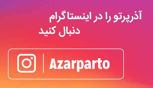 آذرپرتو را در ایتساگرام دنبال کنید